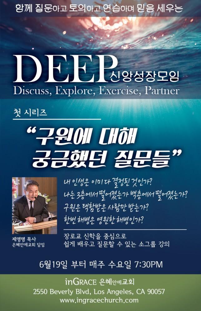 DEEP_poster_series1_web